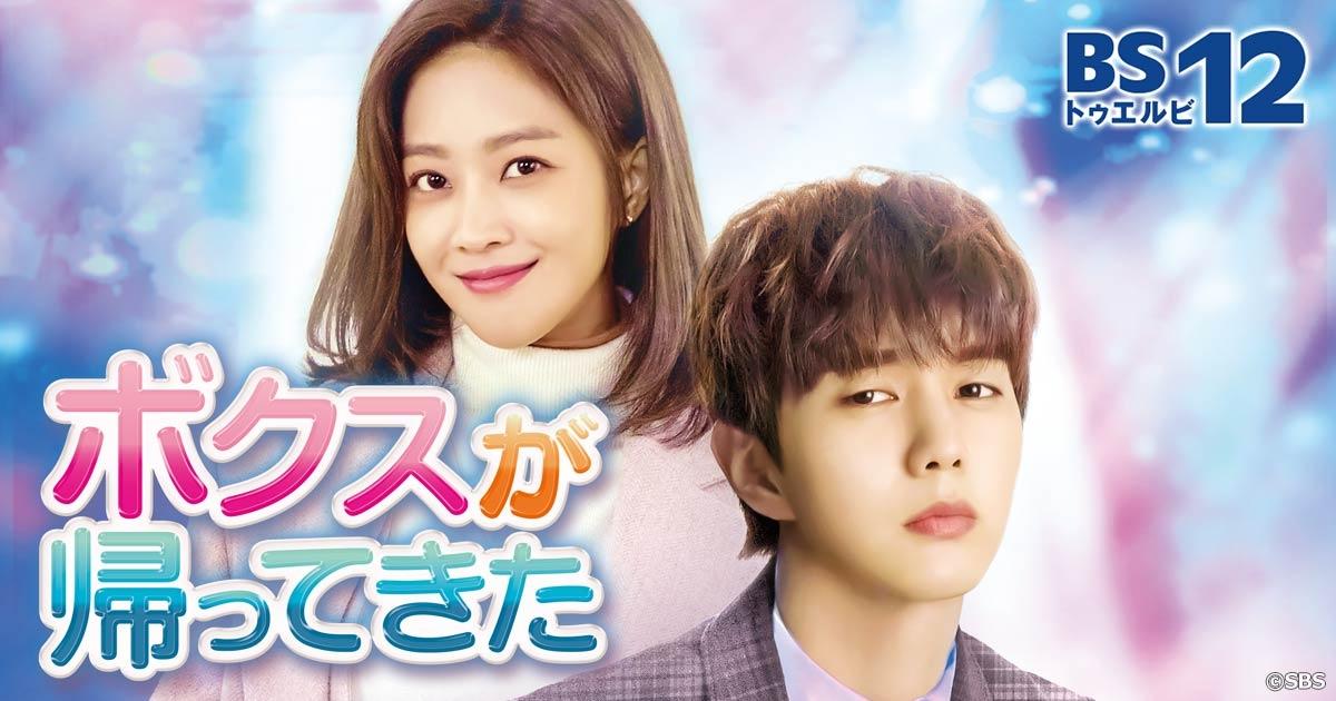韓国ドラマ ボクスが帰ってきた 第14話(字幕)「信頼」