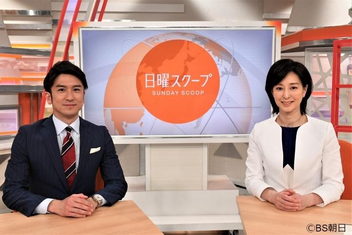 [生]BS朝日 日曜スクープ
