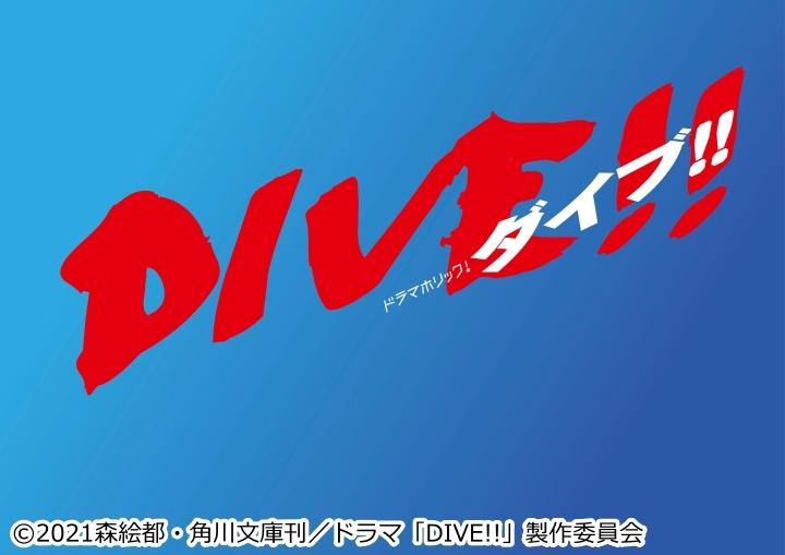 ドラマホリック!「DIVE!!」第5話 主演:HiHiJets[字]