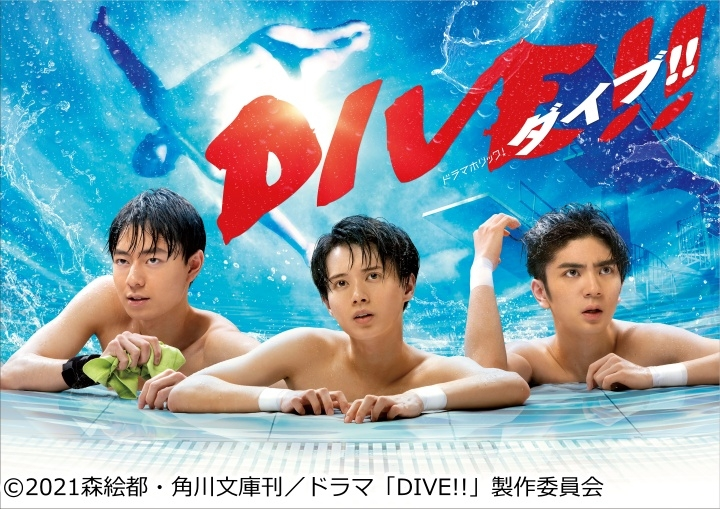 ドラマホリック!「DIVE!!」第4話 主演:HiHiJets[字]