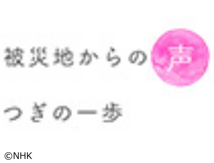 被災地からの声 つぎの一歩「福島県富岡町」