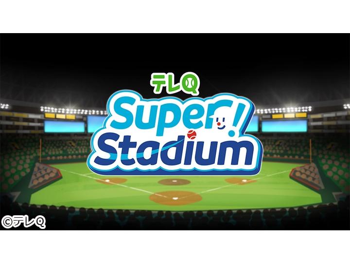 Super!Stadium ソフトバンクvsロッテ〜PayPayドームから生中継