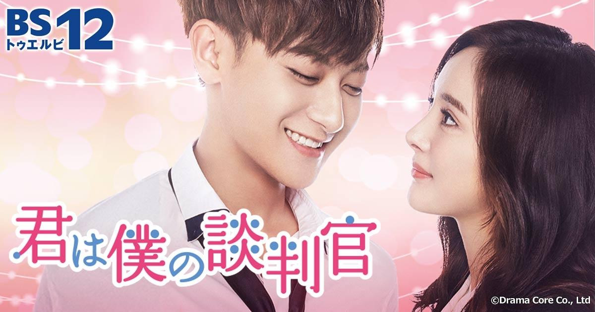 中国ドラマ 君は僕の談判官 第7話(字幕)「恋の始まり」