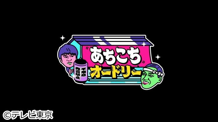 あちこちオードリー【ボクシング入江聖奈選手&ティモンディ】[字]