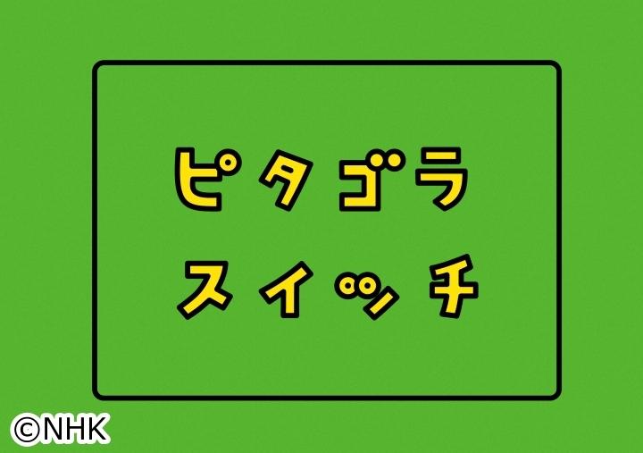 ピタゴラスイッチ▽もんくたれぞう▽桃田けんと装置[字]
