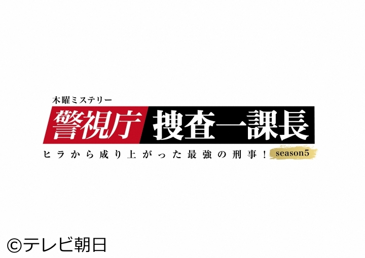 [新]警視庁・捜査一課長 初回2時間スペシャル #1[解][字]