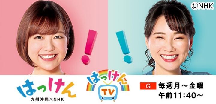 はっけんTV ▽新たな特産品を!福岡飯塚市