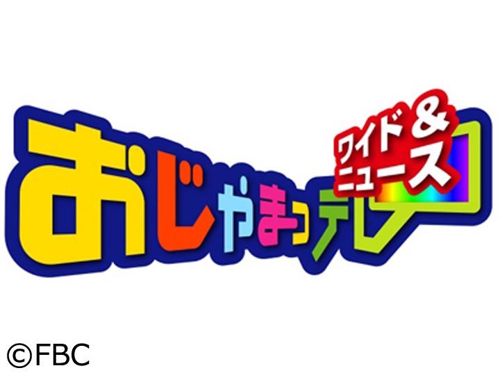 おじゃまっテレ ワイド&ニュース 1部/この春からおじゃまっテレ拡大!
