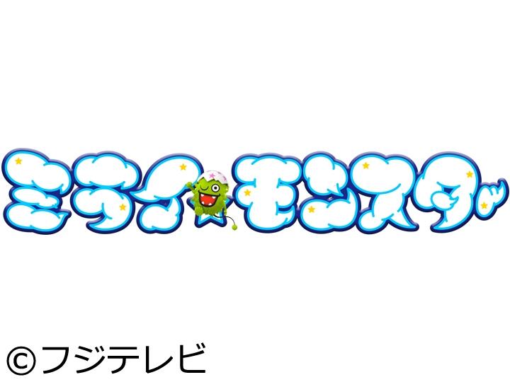 ミライ☆モンスター 関根勤・横山由依「金のタマゴ」応援ドキュメンタリー[字]