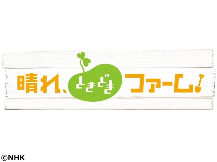 晴れ、ときどきファーム! 選「プロが教える日本茶!驚きの活用術」[字]