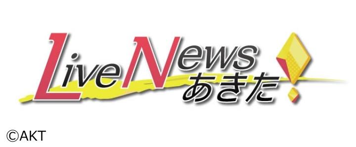 Live News あきた[字]