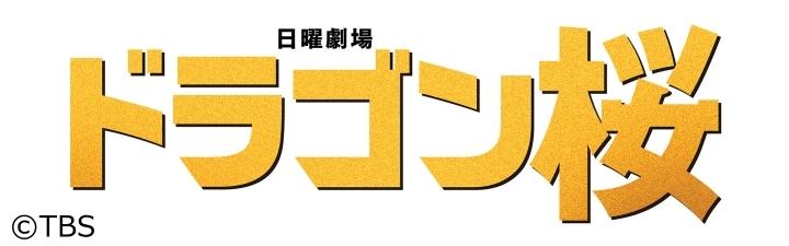 日曜劇場「ドラゴン桜」 第4話 親と友の愛を信じろ!東大合格へ導く10カ条![字][デ]