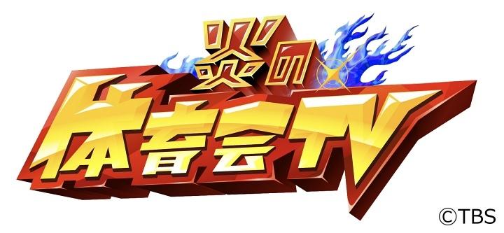 炎の体育会TV★吉田沙保里・松山英樹・なでしこ…世界No.1大集結SP[字]