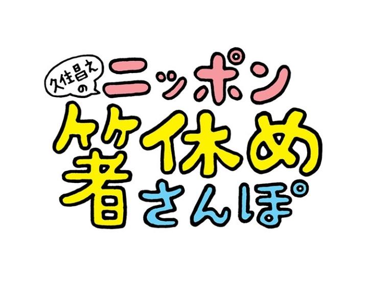 久住昌之のニッポン箸休めさんぽ #1