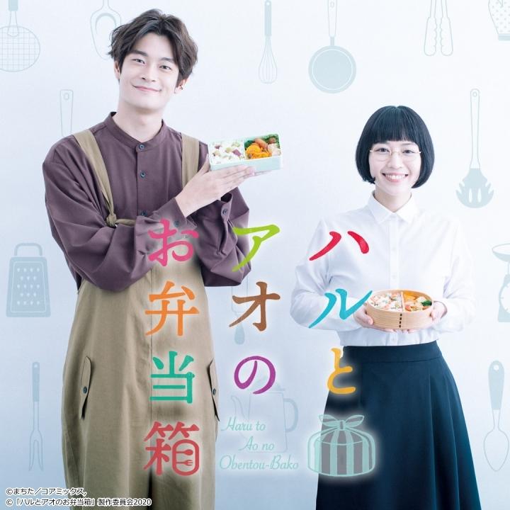 ハルとアオのお弁当箱【第4話】吉谷彩子 井之脇海 ダブル主演!