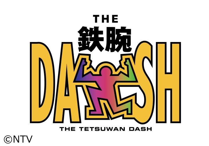 ザ!鉄腕!DASH!![字] DASH海岸の天然ノリ&福島の荒れ地を田んぼに!