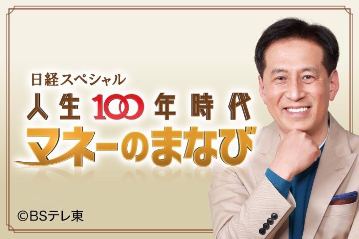 マネーのまなび【老後2000万円問題は55万円問題に?/GPIFを直撃】[字]