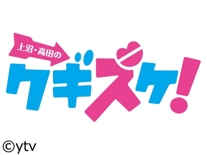 上沼・高田のクギズケ![字]