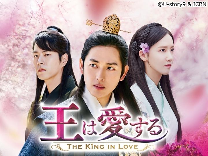 韓国ラブロマンス時代劇「王は愛する」#9[二] 【イム・シワン主演】