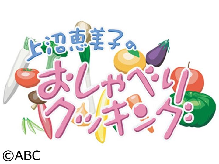 上沼恵美子のおしゃべりクッキング 食べて元気!体が喜ぶ!「みどりを味わう」[デ][字]