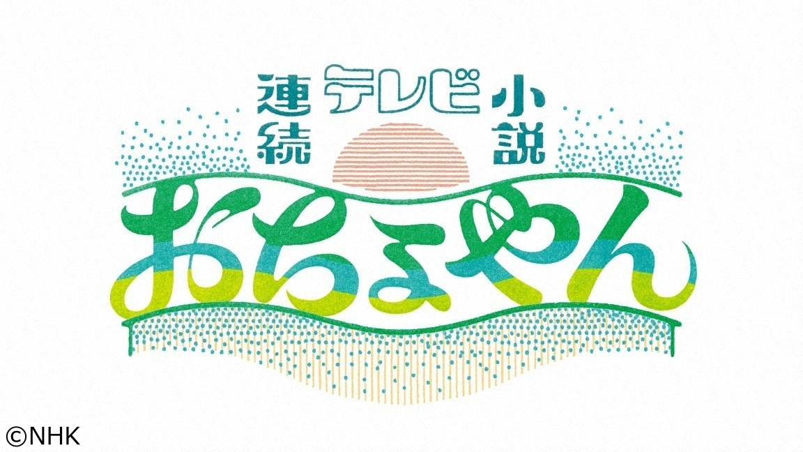 【連続テレビ小説】おちょやん(112)「今日もええ天気や」[解][字]