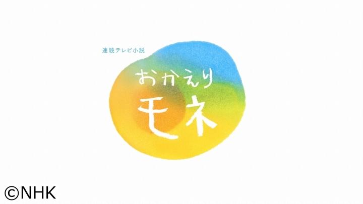 【連続テレビ小説】おかえりモネ(2)「天気予報って未来がわかる?」[解][字][再]