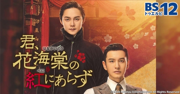 [新]中国ドラマ 君、花海棠の紅にあらず 第1話「邂逅(かいこう)」(字幕)