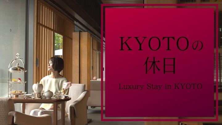 KYOTOの休日 #3[字]「星のや京都」