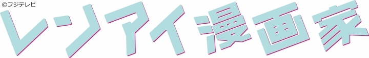 <木曜劇場>レンアイ漫画家【魔性かまってちゃん再び!疑似家族危機】 #08[字][解][デ]