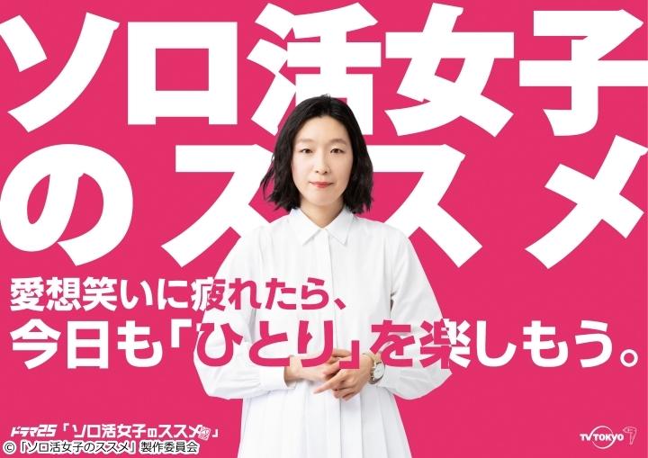 ドラマ25 ソロ活女子のススメ 第11話「ソロバーベキュー」[字]