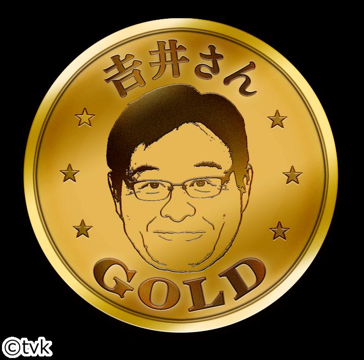 吉井さん GOLD