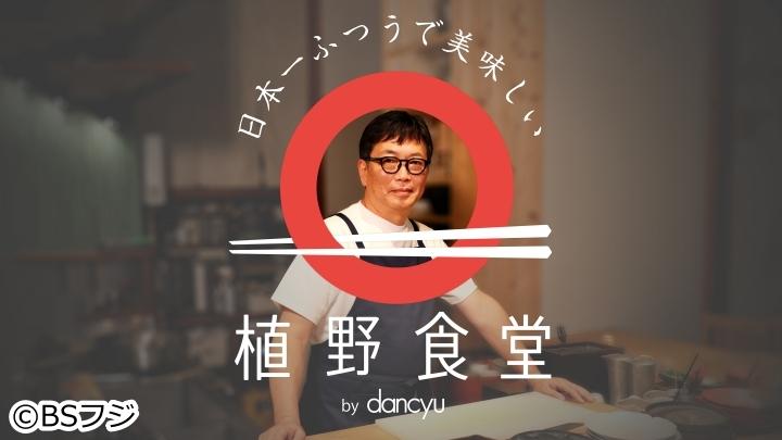 植野食堂 by dancyu だし巻き