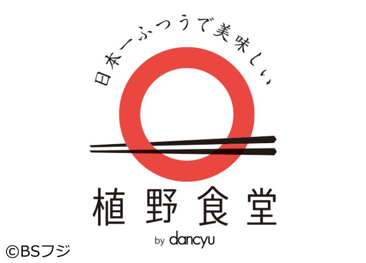 植野食堂 by dancyu #130 鶏の照り焼き