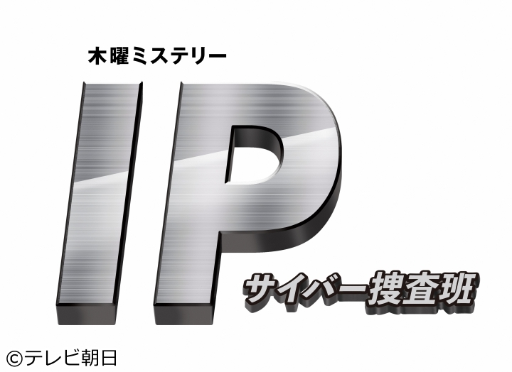 IP〜サイバー捜査班 #4[解][字]