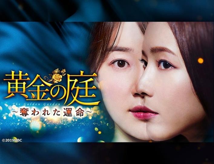 韓国ドラマ 黄金の庭〜奪われた運命〜 第33話(字幕)