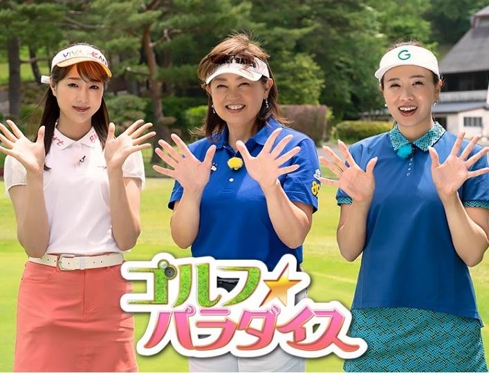 ゴルフ★パラダイス #12