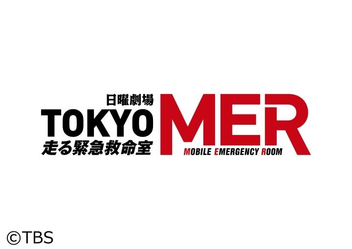日曜劇場「TOKYO MER」#4 トンネル崩落!移植手術へ命のタイムリミット