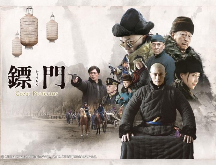 中国ドラマ ひょう門 Great Protector 第14話「革命派の荷」(字幕)