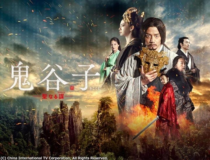 中国ドラマ 鬼谷子-聖なる謀- 第3話「生糸の攻防」(字幕)