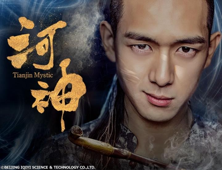 [新]中国ドラマ 河神-Tianjin Mystic- 第1話「川の祭礼」(字幕)