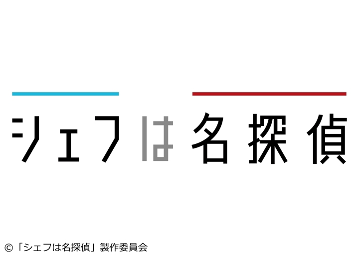 ドラマプレミア23 シェフは名探偵[終] 主演:西島秀俊 第9話[字]