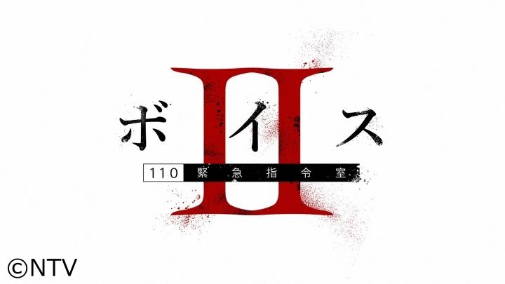 ボイスII 110緊急指令室#03 唐沢寿明主演!タイムリミットサスペンス [解][字][デ]