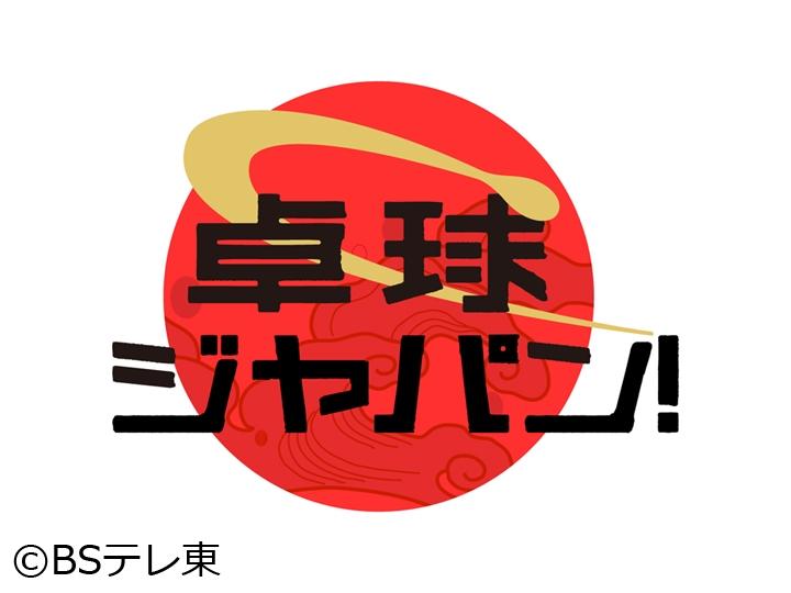 卓球ジャパン!東京パラリンピック特集!