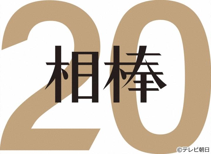 [新]相棒 season 20 #1[解][字]