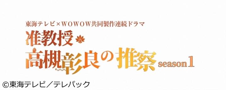 東海テレビ×WOWOW共同製作連続ドラマ 准教授・高槻彰良の推察 #08[字]