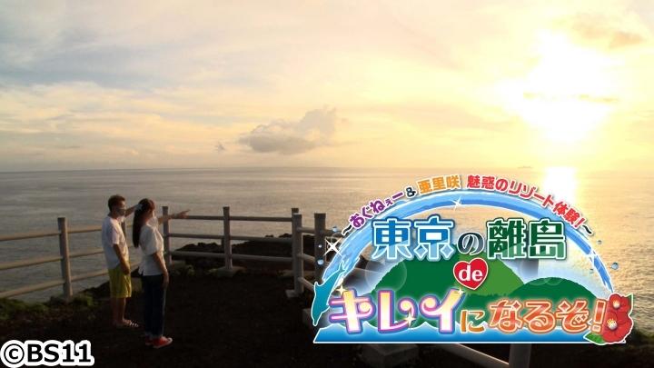 〜おぐねぇー&亜里咲 魅惑のリゾート体験!〜東京の離島deキレイになるぞ!