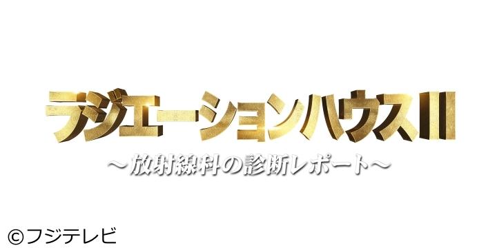 ラジエーションハウスII【15分拡大SP!陸上界の天才少年に悲劇】 #02[字][解][デ]