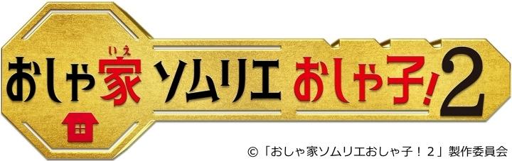 おしゃ家ソムリエおしゃ子!2 第3話 主演:矢作穂香[字]