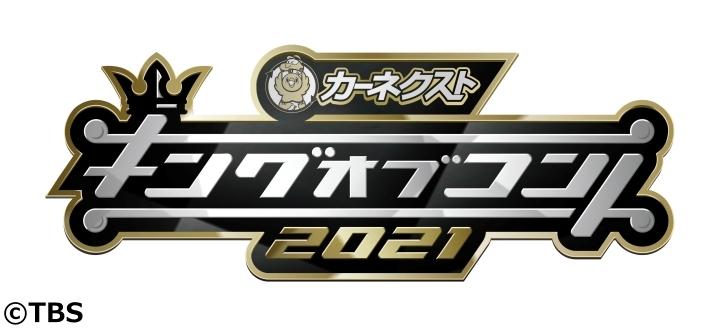 キングオブコント2021☆コント師日本一決定戦!賞金1000万円を掴むのは!?