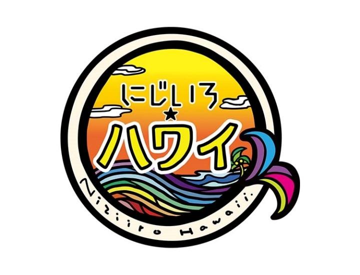 にじいろ☆ハワイ #2「ラナイ トランジット ハワイ」